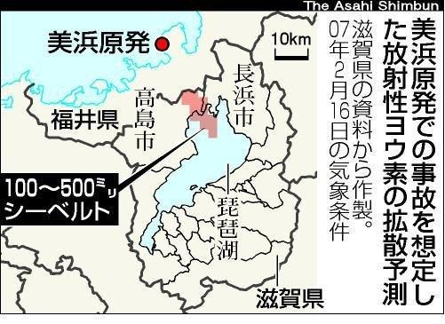 朝日新聞 放射性ヨウ素 びわ湖汚染